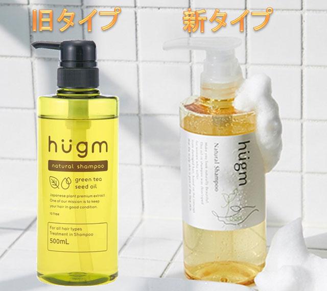 hugm(ハグム)ナチュラルシャンプー新製品と旧製品